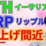 【仮想通貨ビットコイン, イーサリアム, リップル, ステラ, NEM, IOST】XRP&ETH爆上げ間近
