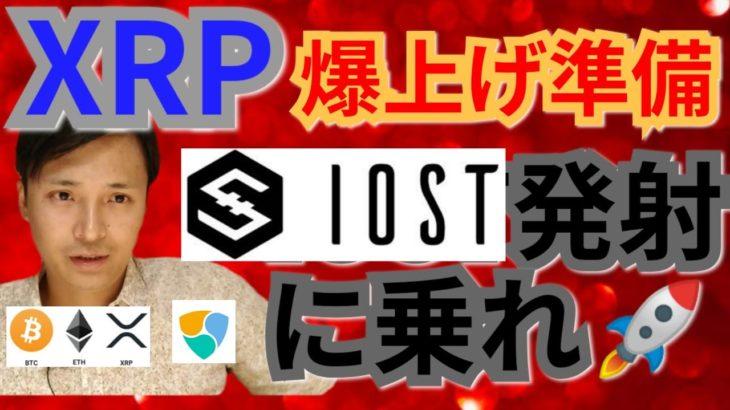 【仮想通貨ビットコイン, リップル, イーサリアム, NEM, IOST】XRP爆上げ準備‼️IOST発射に乗れ🚀