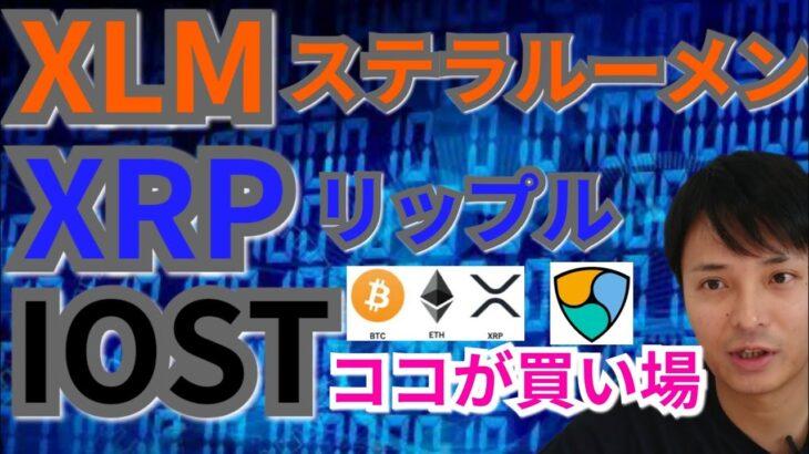 【仮想通貨ビットコイン, イーサリアム, リップル, ステラ, NEM, IOST】XRP&XLM&IOSTココが買い場‼️