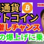 【仮想通貨ビットコイン, リップル, イーサリアム, ビットコインキャッシュ, NEM】BTC調整中で買い増しチャンス‼️BCHの爆上げに乗れ