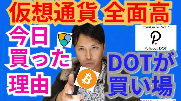 【仮想通貨ビットコイン, リップル, イーサリアム, ポルカドット, NEM】仮想通貨全面高‼️今日買った理由☝️DOTは買い場