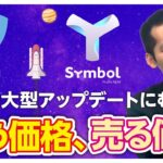 【ネム(NEM)爆上げ!?】Symbolの登場で価格上昇の期待大!今現物を買う理由をチャート分析つきで解説!