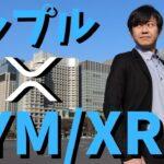 NemのシンボルXYMのIOUとリップル社SEC訴訟問題の最新情報!
