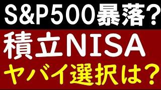 【S&P500・急落】積立NISAで暴落時におすすめしないダメ行動とは?
