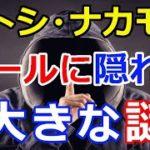 仮想通貨リップル(XRP)サトシ・ナカモトの『メールに隠された大きな謎』後に明かされる!