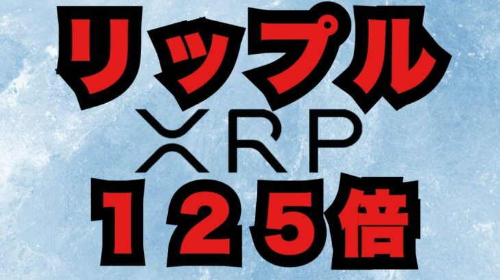 リップル XRP 125倍