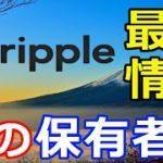 仮想通貨リップル(XRP)最新情報!日本の保有者へ『リップルショックを受けた海外と日本の仮想通貨取引所』
