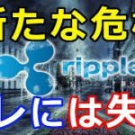 仮想通貨リップル(XRP)リップル社の新たな危機『イギリスの投資会社が』これはメリットがない