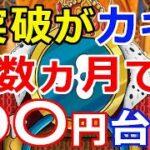 仮想通貨リップル(XRP)強気シグナル『数ヵ月で〇〇円台』まで高騰!突破がカギに