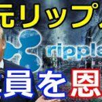 仮想通貨リップル(XRP)トランプ大統領、任期終了前に元リップル役員に恩赦!