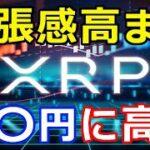 仮想通貨リップル(XRP)近日中に〇〇円まで高騰『次なるターゲットがコレだ』
