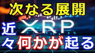 仮想通貨リップル(XRP)近々大きな動きを見せる『次なる展開が待ち受ける』