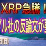 【仮想通貨】ビットコイン、XRP(リップル)急騰!!リップル社が訴訟に対する反論文提出が要因か!?