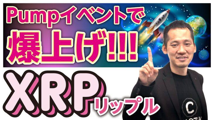 【リップル最新情報】XRP急上昇!明日以降価格はどうなる?チャート付きで徹底解説!