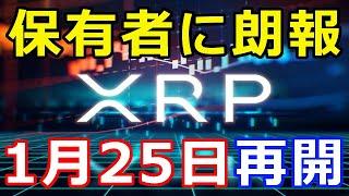 仮想通貨リップル(XRP)保有者に朗報!あの取引所が1月25日、取引再開