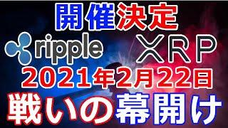 仮想通貨リップル(XRP)開催決定!2021年2月22日『戦いの幕開け』長い戦いが始まる