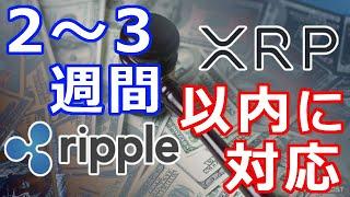 仮想通貨リップル(XRP)新たな声明!『2~3週間以内に対応』逆襲が始まる!