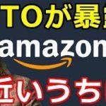 仮想通貨リップル(XRP)リップル社CTOが暴露『Amazonは近いうちに』