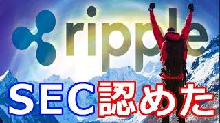 仮想通貨リップル(XRP)米証券取引委員会SECはリップルXRPが『〇〇に使用』していることを認めた。