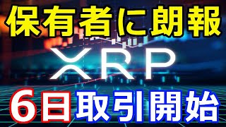 仮想通貨リップル(XRP)保有者に朗報『Sparkトークン取引開始』今後の動きに注目