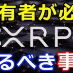 仮想通貨リップル(XRP)保有者が必ず知っておくべき重要な事!『Sparkトークン新たに公開』今後7~10日以内に計画