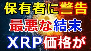 仮想通貨リップル(XRP)保有者に警告『最悪のシナリオ』でXRP価格が