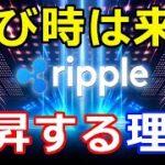仮想通貨リップル(XRP)提訴の中、XRPが再び『急上昇する理由』がコレ!