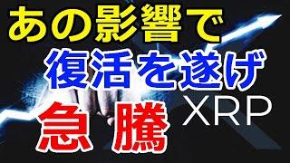 仮想通貨リップル(XRP)今後、あの影響でリップルXRPは価格が復活する!
