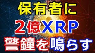 仮想通貨リップル(XRP)回復中のXRPに警告『奴らの動きが活発化』