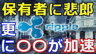 仮想通貨リップル(XRP)この発表で更に〇〇が進む『あの企業がが正式に発表』更にXRPを売却