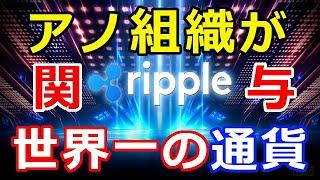仮想通貨リップル(XRP)アレに隠された本当の意味『リップルXRPは世界一の通貨になる』