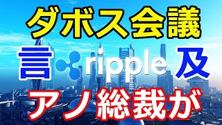 仮想通貨リップル(XRP)ダボス会議で『あの銀行総裁がリップルXRPを』仮想通貨業界を大きく変える