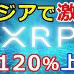 仮想通貨リップル(XRP)アジアのXRP保有者が激熱『約+120%上昇』XRPは魅力的になった