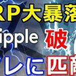仮想通貨リップル(XRP)XRP大暴落は『あの破綻に匹敵』3年足らずで1300億ドル