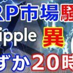 仮想通貨リップル(XRP)リップルXRP市場が騒然『ODLにも異変が』わずか20時間