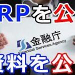 仮想通貨リップル(XRP)日本金融庁がXRPを公認『XRPの有価証券性に関するレポート』を発表