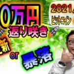 【ビットコイン&仮想通貨】400万円に返り咲き!!最高値更新or暴落!?注目ポイントはココだ!!