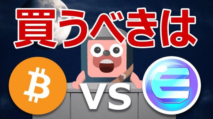 ビットコインと日本上場エンジンコインはどちらが買いか当てます