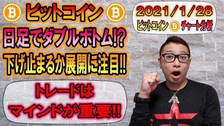 【仮想通貨・ビットコイン】日足のダブルボトムに注目!!トレードにはマインドが超重要!!