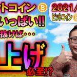 【仮想通貨・ビットコイン】チャネル上弦いっぱい!!ぶち抜いたら爆上げ必至!?