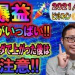 【仮想通貨・ビットコイン】爆益報告がいっぱい!!しかしファンダ上げの後は要注意!!