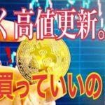【仮想通貨】ビットコイン続く高値更新。まだ買っていいの?テクニカル・ファンダ分析で解説【暗号資産】