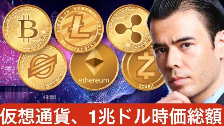 ビットコイン4万ドル突破、 仮想通貨の時価総額、1兆ドル超える!