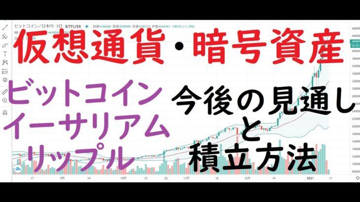 【暗号資産・仮想通貨】今後の見通し(ビットコイン・イーサリアム・リップル)