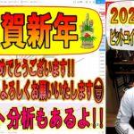 【仮想通貨・ビットコイン】謹賀新年!!あけおめことよろチャート分析!!