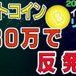 【ビットコイン&リップル&イーサリアム&ネム】仮想通貨 380万が局面。アルトバブルにも期待?!〈今後の値動きを初心者にもわかりやすくチャート分析〉2021.1.15