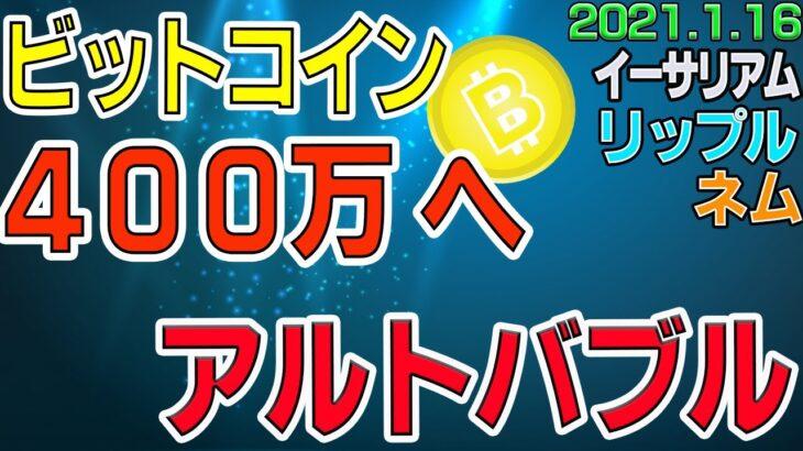 【ビットコイン&リップル&イーサリアム&ネム】仮想通貨 400万円へ復帰?!アルトバブルの可能性。〈今後の値動きを初心者にもわかりやすくチャート分析〉2021.1.16