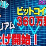【リップル&ビットコイン&イーサリアム&リップル】仮想通貨 主要アルトも上昇開始!ビットは360万到達。〈今後の値動きを初心者にもわかりやすくチャート分析〉2021.1.3