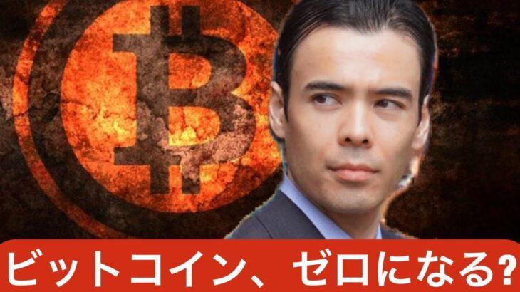 ビットコイン仮想通貨の価値はゼロになる?