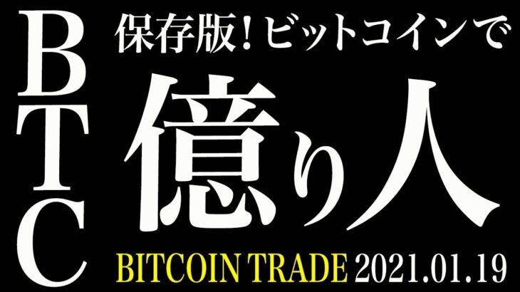 【保存版】ビットコインで億り人を目指す方法!稼ぎたいなら「予想」ではなく「対応」せよ!【ビットコイン 仮想通貨相場分析・毎日更新】